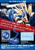 murasame_tokuten_pos1-724x1024