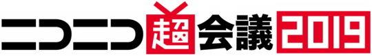 ニコニコ超会議2019ロゴ
