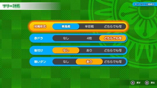 シンプル麻雀オンライン_遊び方