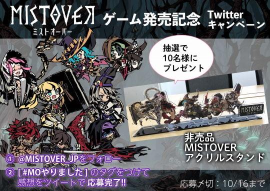 MO_Twitterキャンペーン