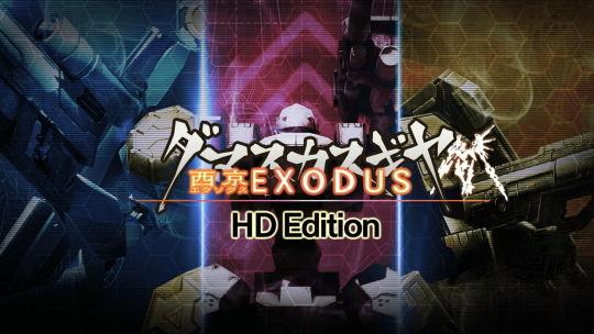 西京EXODUS HD メインイメージ