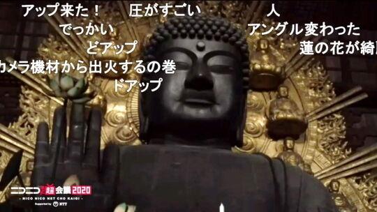 ネット超会議2020_東大寺