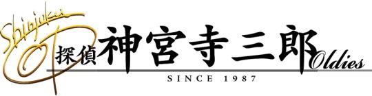探偵 神宮寺三郎 Oldies タイトルロゴ