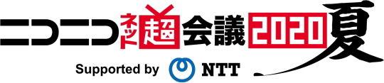 ネット超会議2020年夏ロゴ