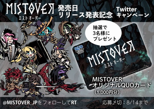 MISTOVERキャンペーン第2弾