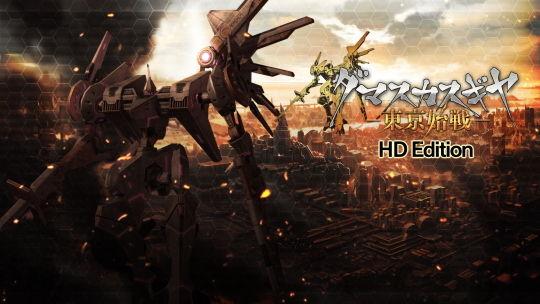 ダマスカスギヤ 東京始戦 HD Edition メインビジュアル