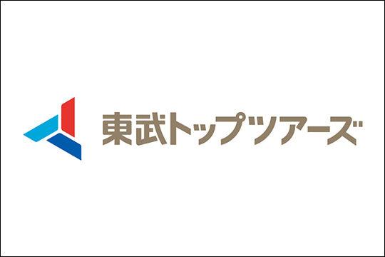 東武トップツアーズ