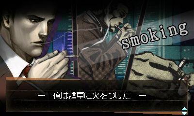 探偵 神宮寺三郎 たばこシステム