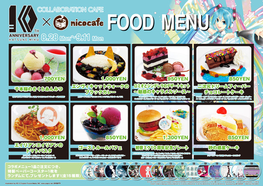 miku10th_menu_food