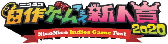 ニコニコ自作ゲームフェス新人賞2020ロゴ