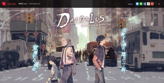ダイダロス公式サイト
