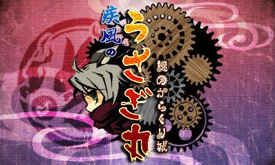 うさぎ丸 ロゴ