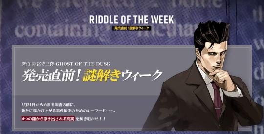 探偵 神宮寺三郎 GOD 公式サイトSPECIAL