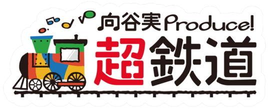 ニコニコ超会議 超鉄道