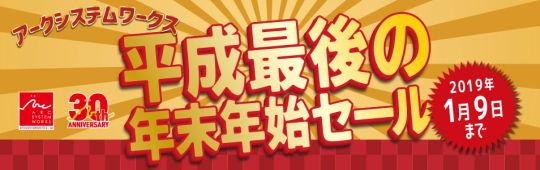 平成最後の年末年始セール
