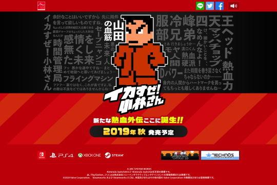 小林さん公式サイト