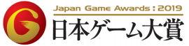 日本ゲーム大賞2019ロゴ