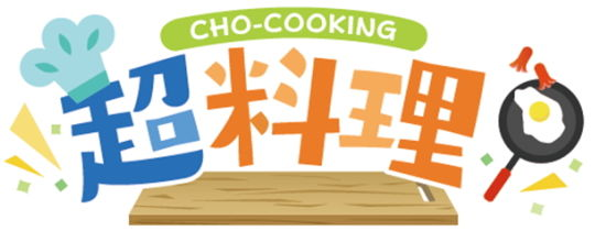ニコニコ超会議 超料理
