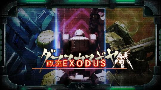 ダマスカスギヤ西京EXODUS_バナー