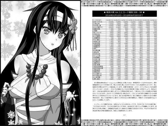 gejinshi06_hf04