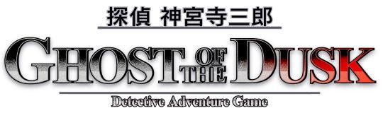 探偵 神宮寺三郎 GHOST OF THE DUSKロゴ