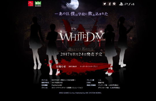 WHITEDAYS 公式ティザーサイト
