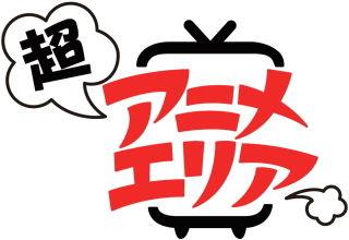 超アニメエリア ロゴ
