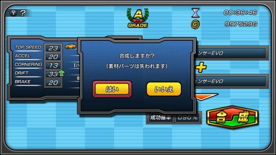 ガチャレーシング2nd ゲーム画像 カスタマイズ