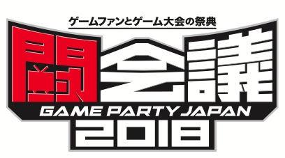 tokaigi2018_logo