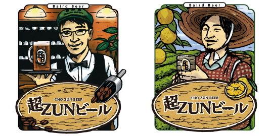 超ZUNビール イメージ画像