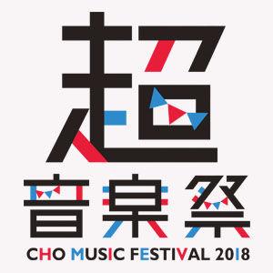 超音楽祭 ロゴ