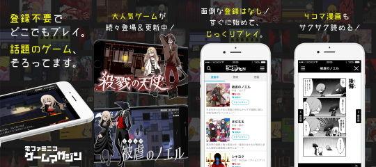 電ファミニコ ゲームマガジン ストア画像