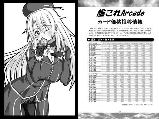 gejinshi06_hf02