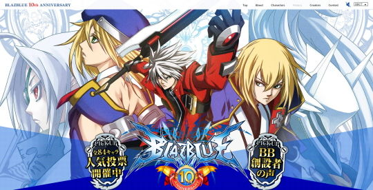 BLAZBLUE 10th ANNIVERSARY サイトトップ