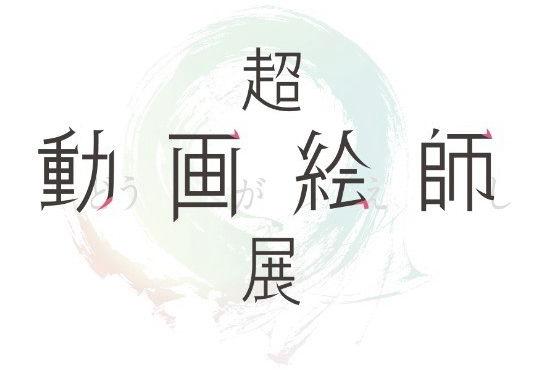 超動画絵師展ロゴ