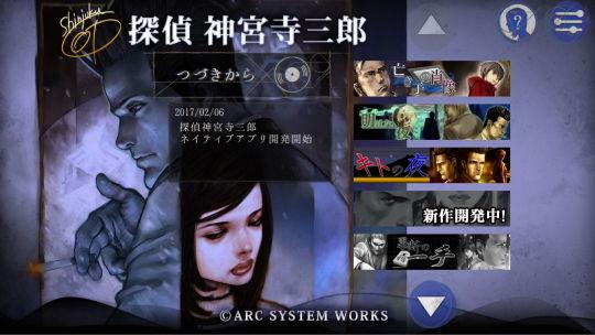 神宮寺三郎アプリ 01