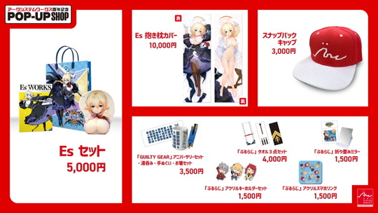 POPUP Esグッズ