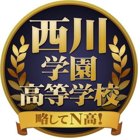 西川学園高等学校 ロゴ