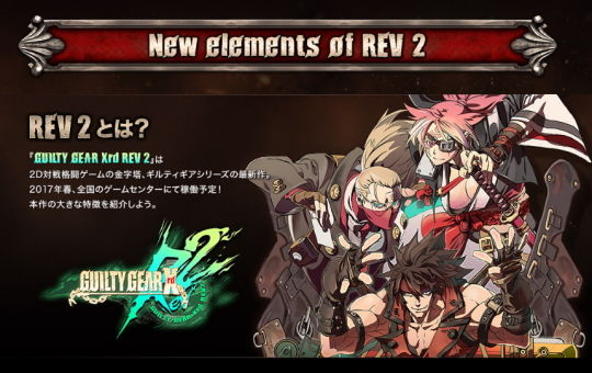 GUILTY GEAR Xrd REV 2 公式サイト 01