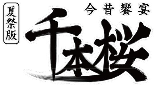 夏祭版今昔饗宴千本桜