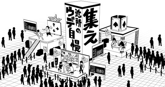 闘会議2017 イメージ01