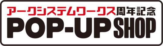 POPUPロゴ