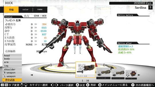 ダマスカスギヤ 東京始戦 HD Edition 画像1