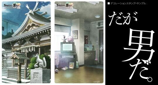STEINS_GATE_配布アイテム