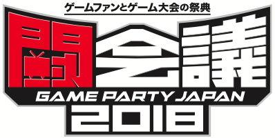 闘会議2018 タイトルロゴ