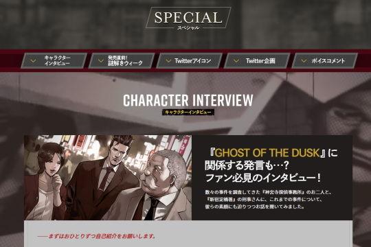 探偵 神宮寺三郎 GOD 公式サイト1