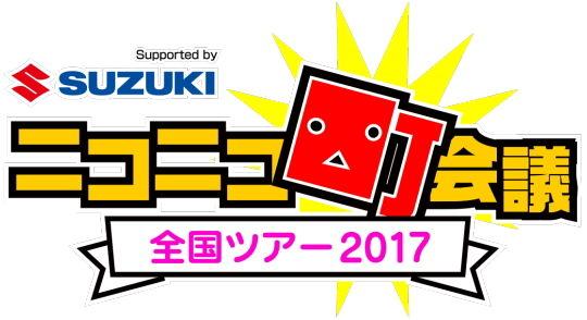 ニコニコ町会議2017 ロゴ