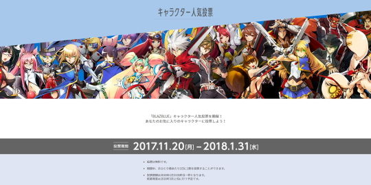 BLAZBLUE 10th ANNIVERSARY 人気投票