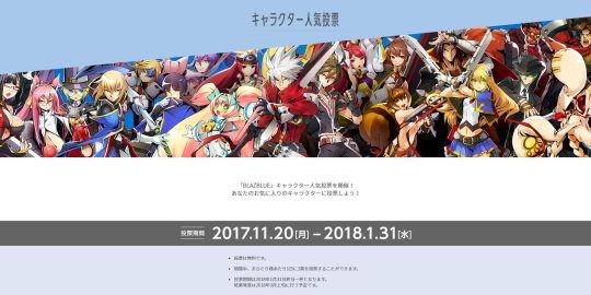 BLAZBLUE 10th ANNIVERSARY 人気投票
