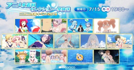 アニメ水着回セレクション
